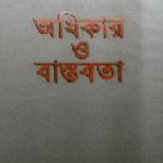 Adhikar o Bastobota