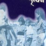 Amar Prithibi by Khursheed Erfan Ahmed