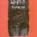 Manober Nishanka Mon by Sultana Kamal ed. Dhaka: ASK, 1995.