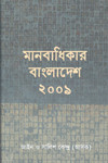 Human Rights in Bangladesh 2009 (Bangla)