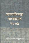 Human Rights in Bangladesh 2009 (Bangla)