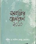 Human Rights in Bangladesh 2010