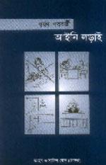 Dharshon-Porobarti Aini Lorai