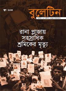 Click For Online Version [Bengali]