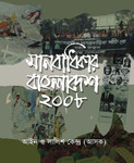 Human Rights in Bangladesh 2008 (Bangla)Human Rights in Bangladesh 2008 (Bangla)