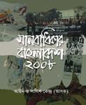 Human Rights in Bangladesh 2008 (Bangla)Human Rights in Bangladesh 2008 (Bangla)