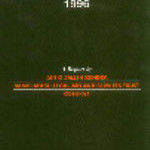 Human Rights in Bangladesh, 1996