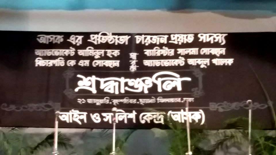 Memorial ceremony 2016