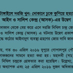 ASK's Concern: Killing of Tailor in Tangail