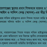ASK condemns the physical assault and harassment of School Principal in Narayanganj