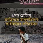 Bulletin March 17