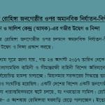 Violence against Rohingya Community