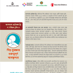 Flyer - Grassroots Recommendations on Signing Optional Protocol 3 to Child Rights Convention (CRC)