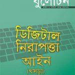 Bulletin – March 2018