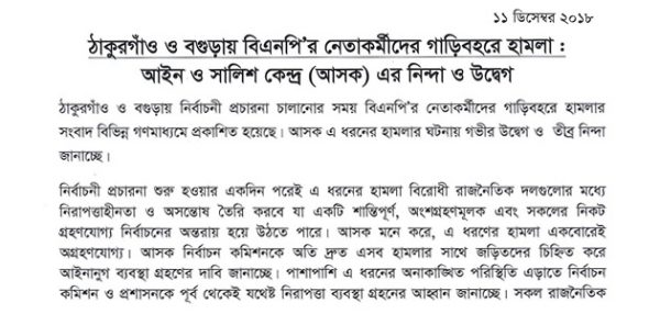 BNP Leader's Vehicles attacked in Thakurgaon and Bagura: Ain o Salish Kendra Condemns and Expresses Concern