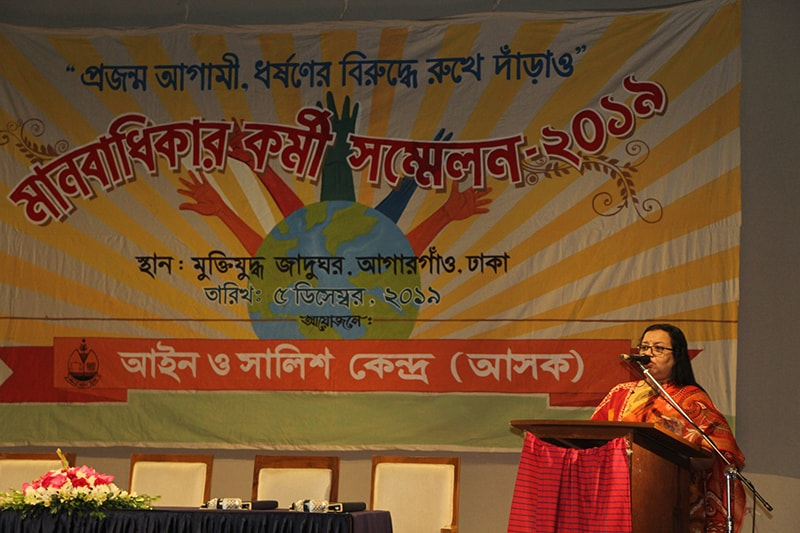 Nina Goswami, Sr Deputy Director, ASK, shared the objective of the conference.
