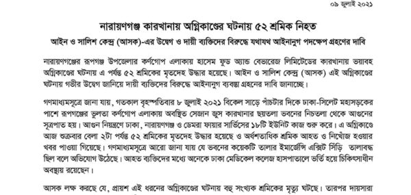 52 Workers Died in Fire at Narayanganj Factory: ASK's Concern and Demand to Take Proper Legal Steps against Responsible Persons
